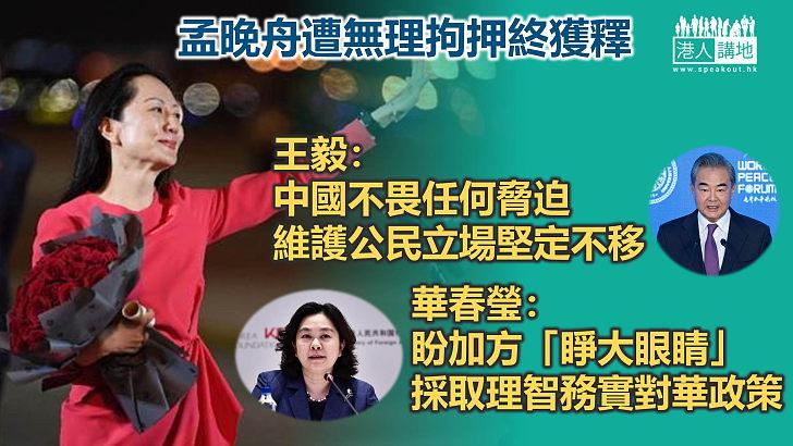 【孟晚舟回家】王毅稱中國不畏任何脅迫、維護公民立場堅定不移  華春瑩:盼加方「睜大眼睛」採取理智務實對華政策