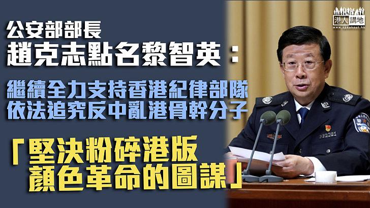 【維護國安】公安部長趙克志:全力支持港府依法追究黎智英等反中亂港分子