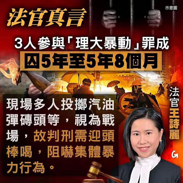 【今日網圖】法官真言:3人參與「理大暴動」罪成 囚5年至5年8個月