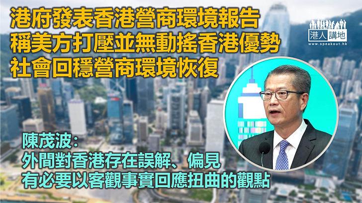 【以正視聽】港府發表香港營商環境報告、稱美方打壓並無動搖香港優勢 陳茂波:有必要回應外界扭曲的觀點、講述香港故事