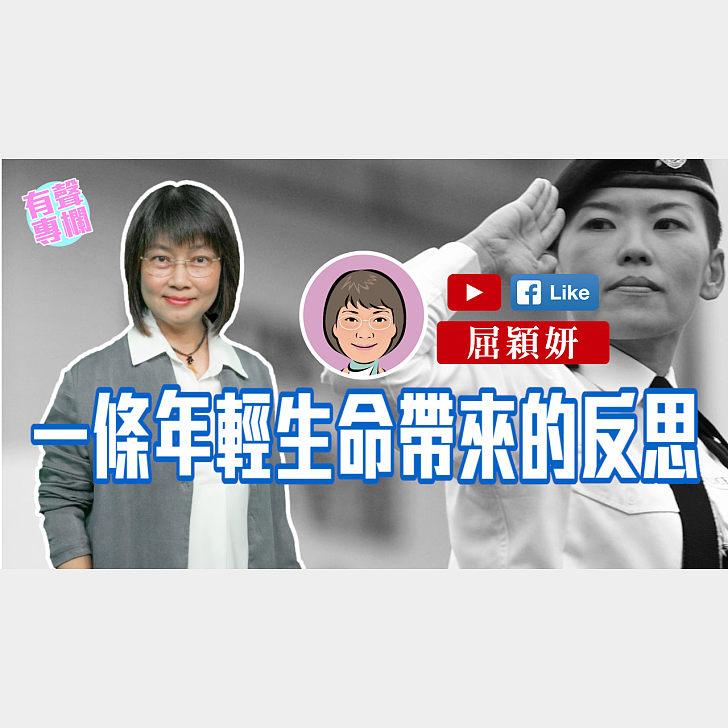 【短片】【有聲專欄】屈穎妍:一條年輕生命帶來的反思