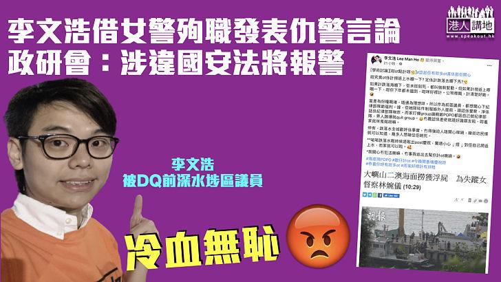 【幸災樂禍】李文浩被轟借女警殉職發表仇警言論 政研會:涉違國安法將報警