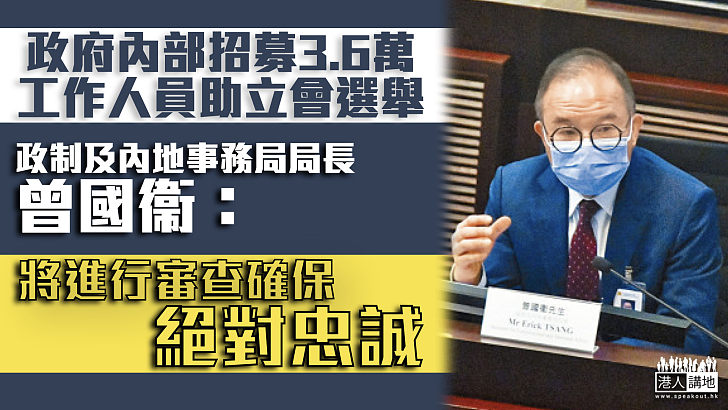 【立會選舉】政府內部招募3.6萬選舉工作人員 曾國衞:將進行審查確保絕對忠誠