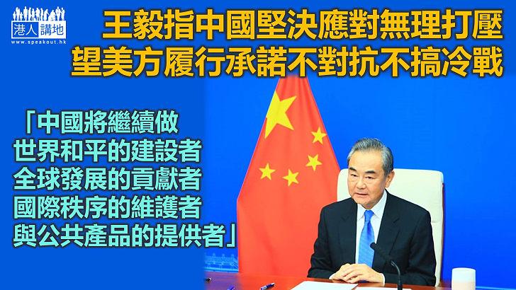 【捍衛尊嚴】王毅指中國堅決應對無理打壓 望美方履行承諾不對抗不搞冷戰