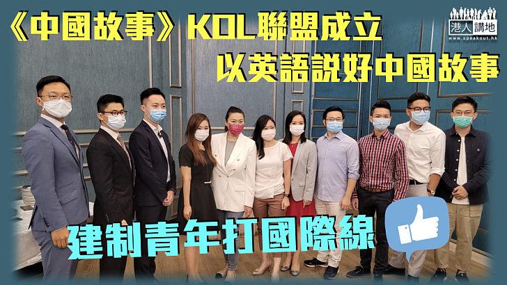 【打國際線 】《中國故事》KOL聯盟成立 以英語說好中國故事