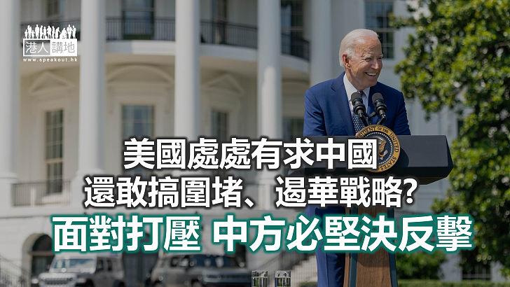 【諸行無常】美國無理打壓 中方堅決反擊