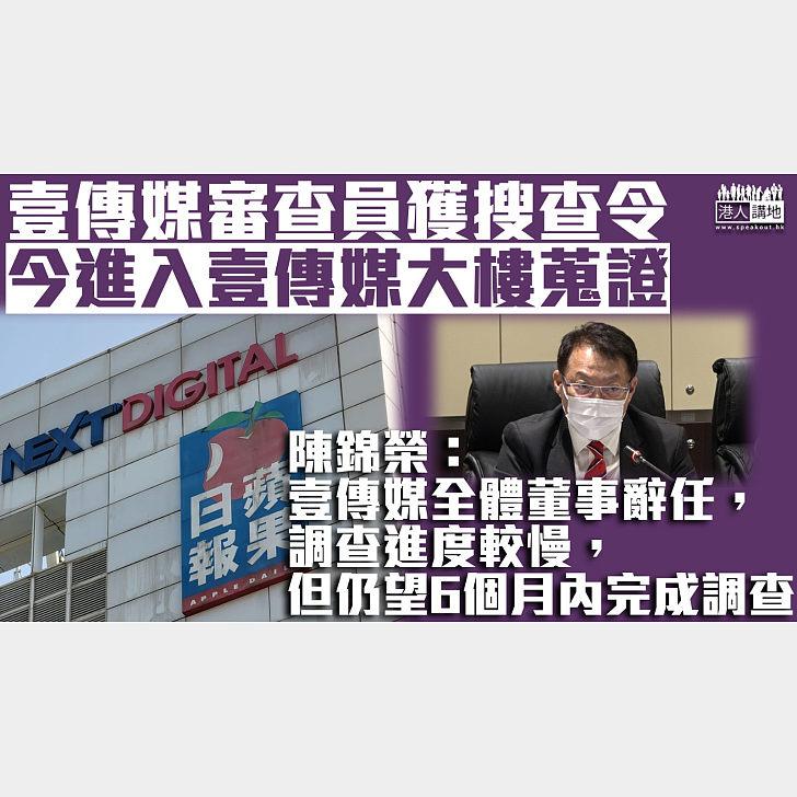 【壹傳媒末日】壹傳媒審查員獲搜查令 今進壹傳媒大樓蒐證