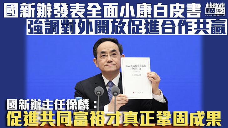 【國富民強】國新辦發表《中國的全面小康》白皮書 稱促進共同富裕才真正鞏固成果