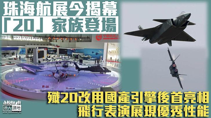 【珠海航展】殲20改用國產引擎後首亮相 飛行表演展現優秀性能