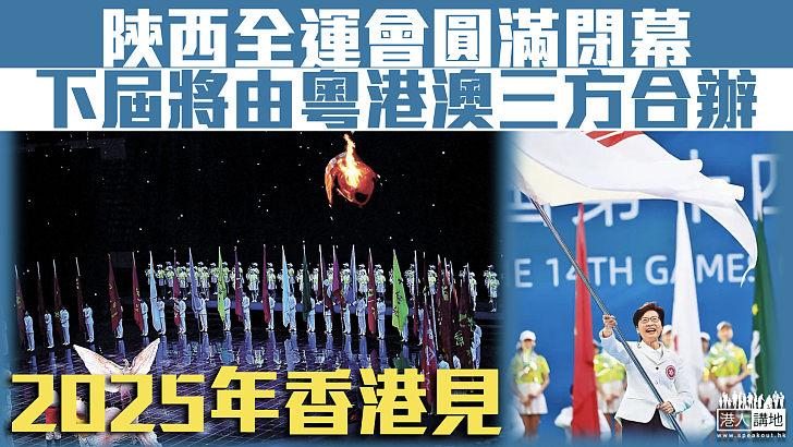 【陝西全運】全運會圓滿閉幕 下屆將由粵港澳三方合辦