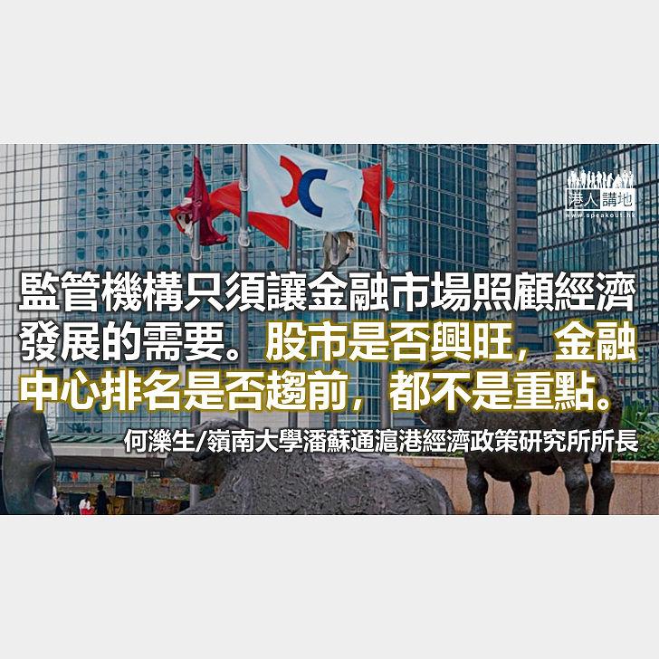 【獨家文章】監管機構應專注維護公共利益