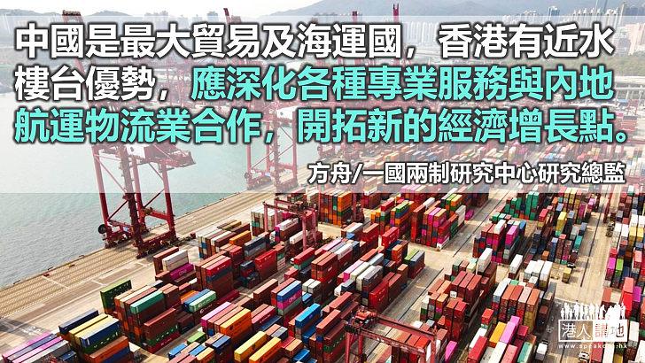 撐起香港「國際航運中心」定位