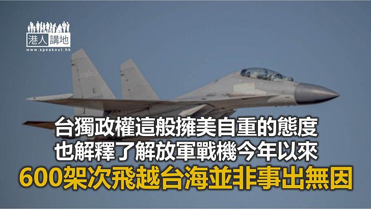 【諸行無常】美軍顧問重臨台灣 只會帶來災難