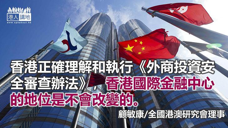 外商投資安全審查辦法無損香港地位