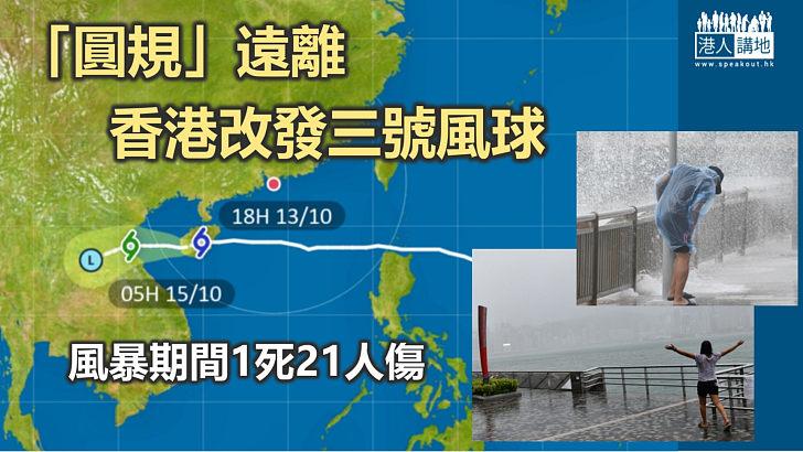 【圓規遠離】天文台改發三號強風信號、風暴期間1死21人受傷、有72宗塌樹及10宗水浸