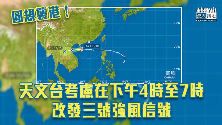 【圓規襲港】天文台考慮在下午4時至7時改發三號強風信號