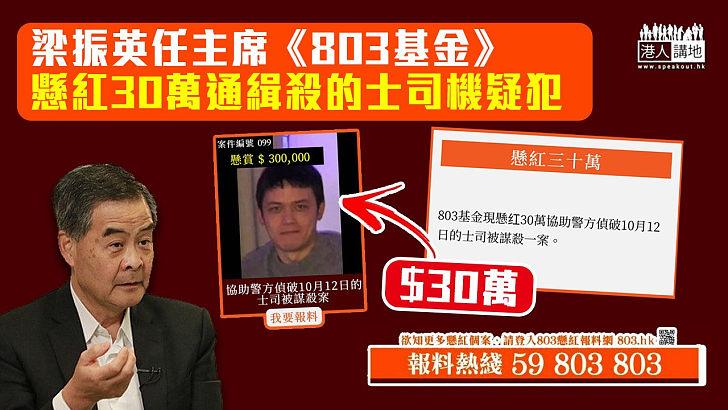【 803基金再出手】梁振英任主席《803基金》懸紅30萬 通緝謀殺的士司機疑犯