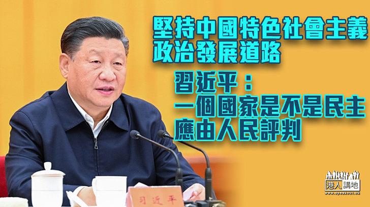 【人民權利】堅持中國特色社會主義政治發展道路 習近平:一個國家是不是民主應由人民評判
