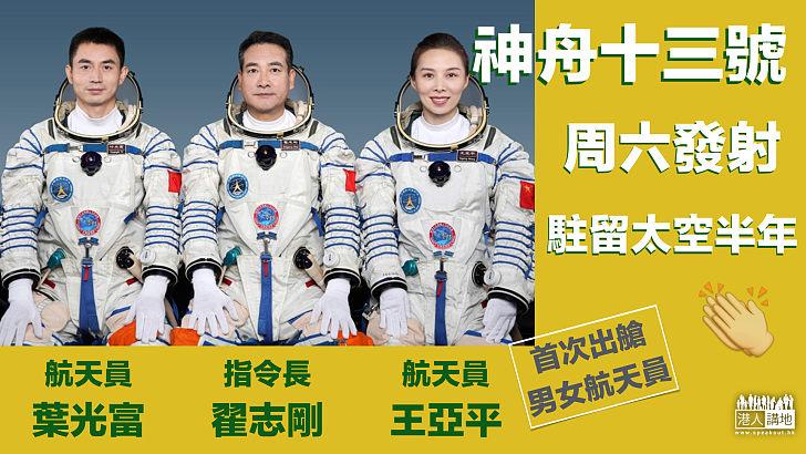 【航天科技】神舟十三號周六發射 中國女航天員首次進駐中國空間站