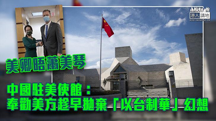 【中美關係】美卿晤蕭美琴 中國駐美使館:奉勸美方趁早拋棄「以台制華」幻想