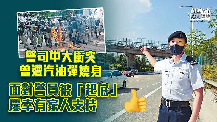 【反修例風波】警司中大衝突曾遭汽油彈燒身 面對警員被「起底」慶幸有家人支持