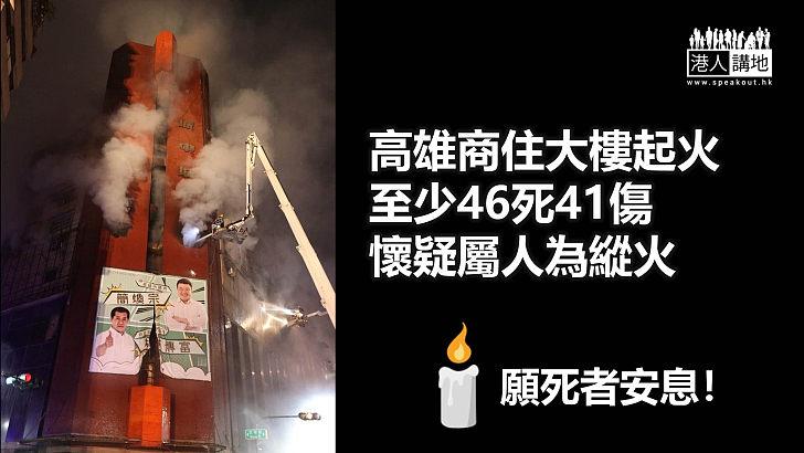 【無情大火】高雄商住大廈大火增至最少46人死41人傷 警方懷疑屬人為縱火