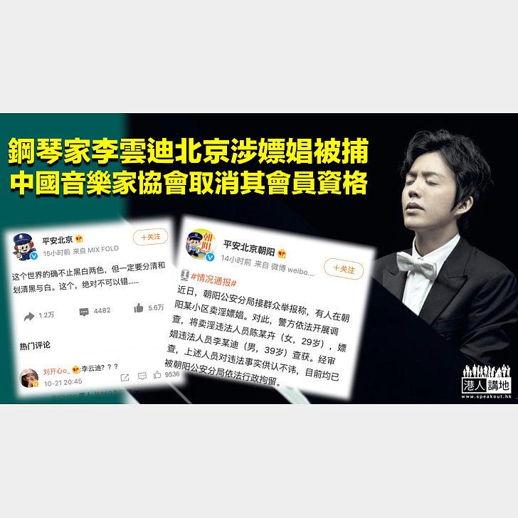 【震驚音樂界】鋼琴家李雲迪北京涉召妓被捕、中國音樂家協會取消其會員資格