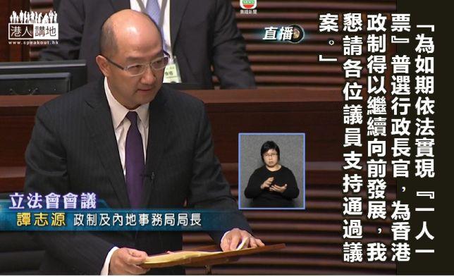 【給香港普選】譚志源:如期實現「一人一票」普選  懇請議員支持通過議案