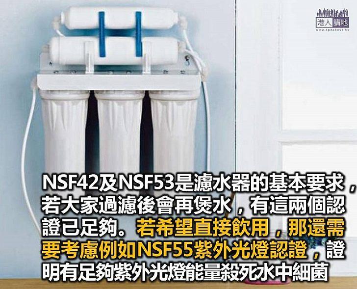 濾水器NSF解碼