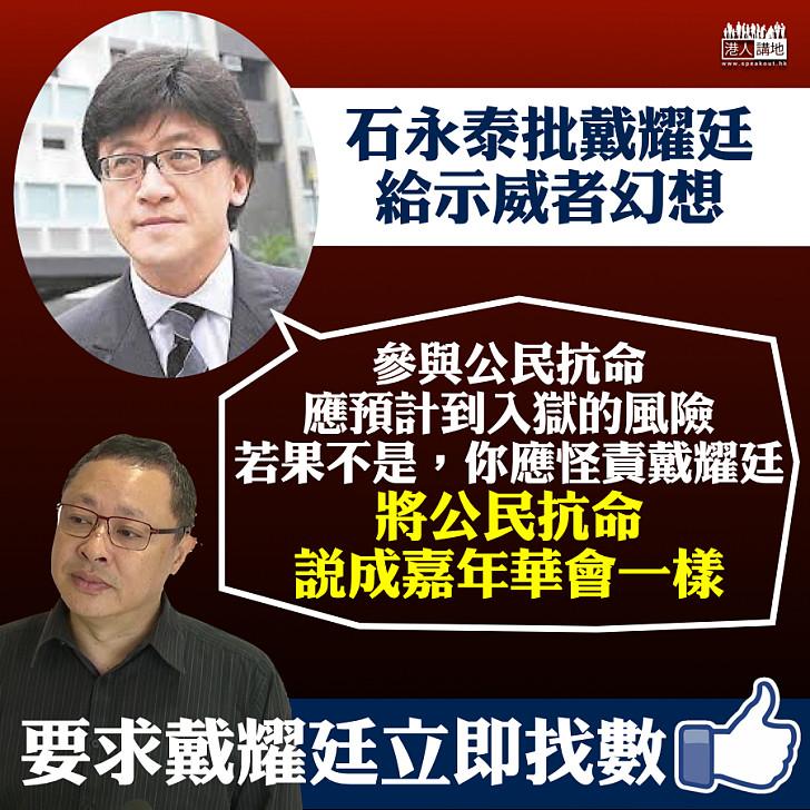 【立即找數】石永泰批戴耀廷給示威者幻想:參與公民抗命,應估到要入獄