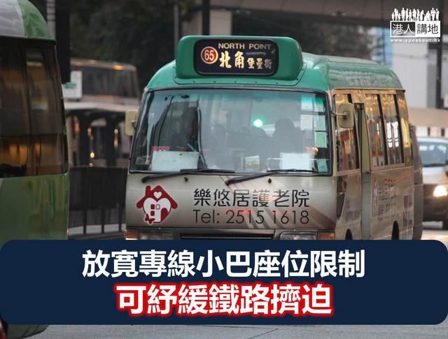 支持提高專利巴士及專線小巴載客量紓緩鐵路擠迫