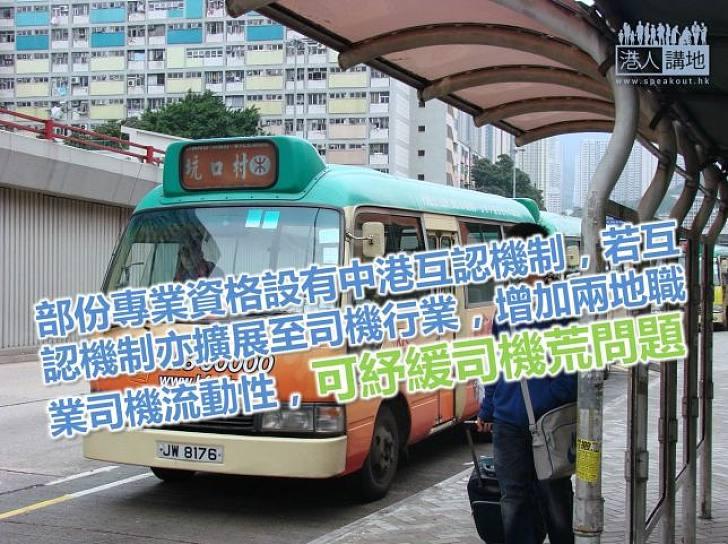 司機不足問題影響市民大眾