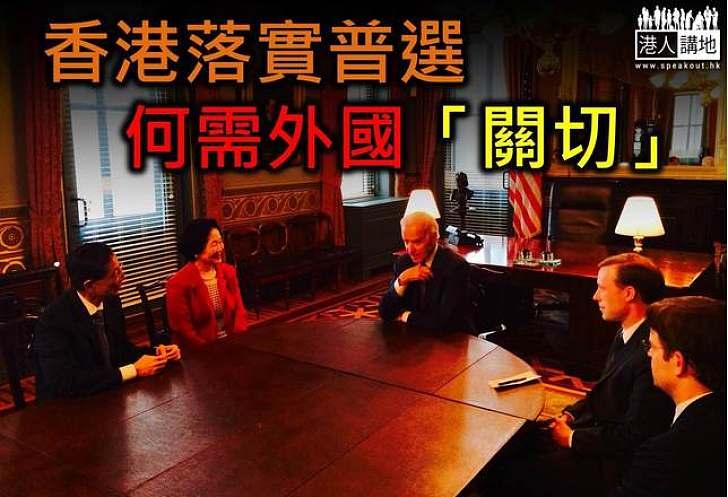 香港落實普選何需外國「關切」