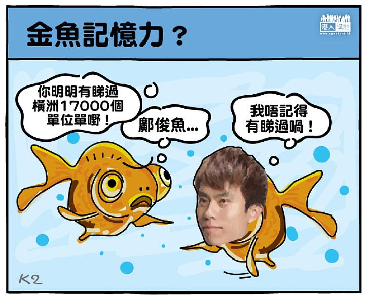 金魚記憶力?