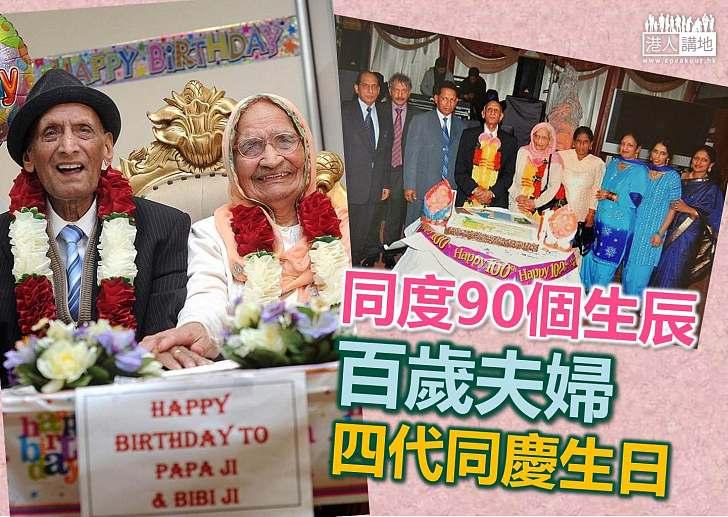 【生命故事】牽手近世紀 世上最老夫婦同慶生日