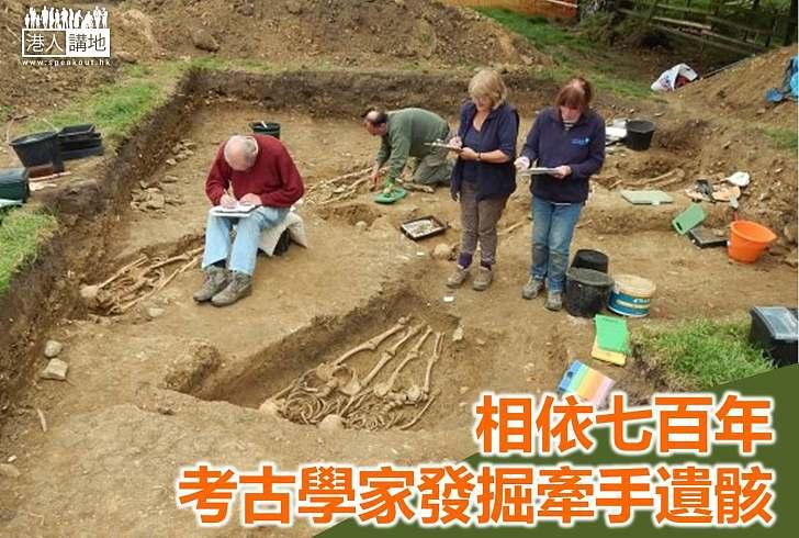 【世界搜奇】英國發現牽手七百年骸骨