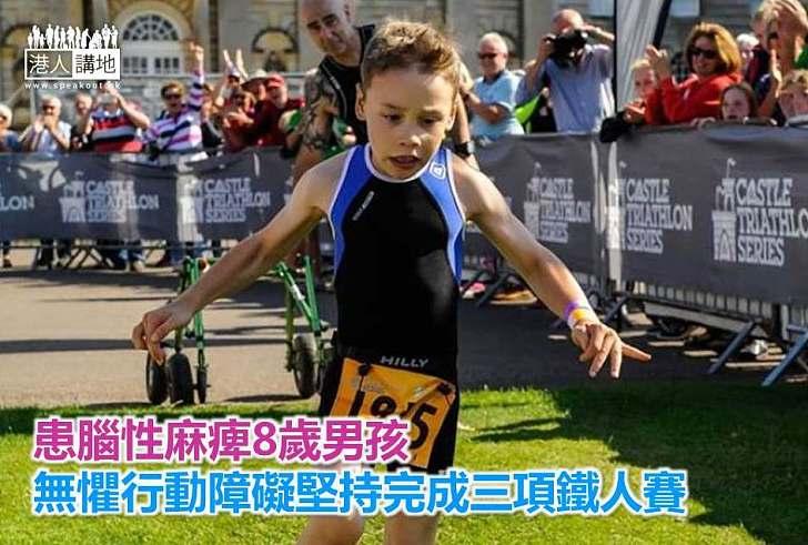 【勵志好事】患腦性麻痺8歲男孩 無懼行動障礙堅持完成三項鐵人賽