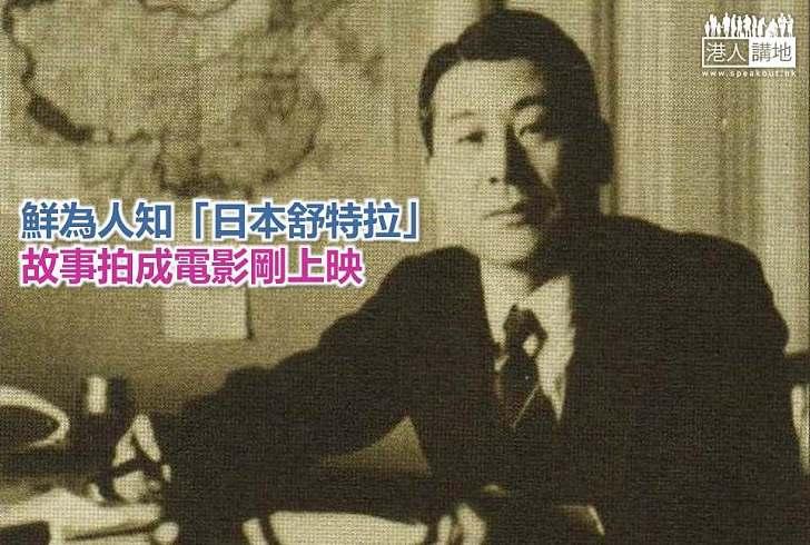 【世界搜奇】鮮為人知「日本舒特拉」 故事拍成電影剛上映