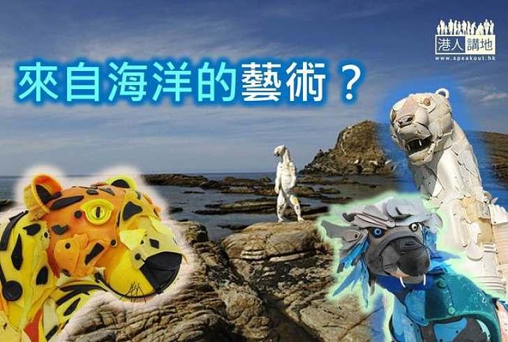 【環境保育】來自海洋的藝術?