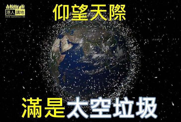 【環境新聞】太空垃圾將地球包圍