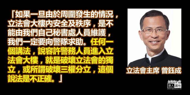 【天地有正氣】曾鈺成:必要時一定讓警方保護立法會