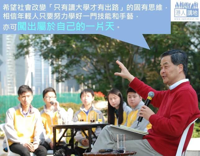 梁振英透露月中施政報告將提出多項與青年相關政策