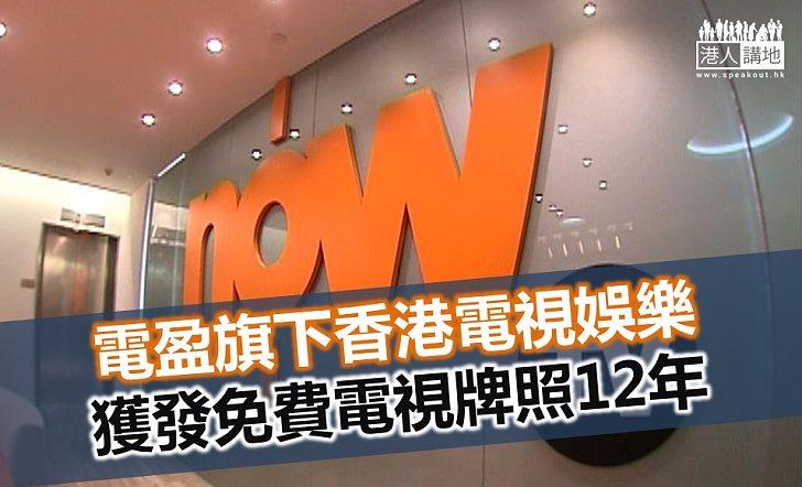 【電視牌照】電盈旗下 香港電視娛樂擠進免費電視之列