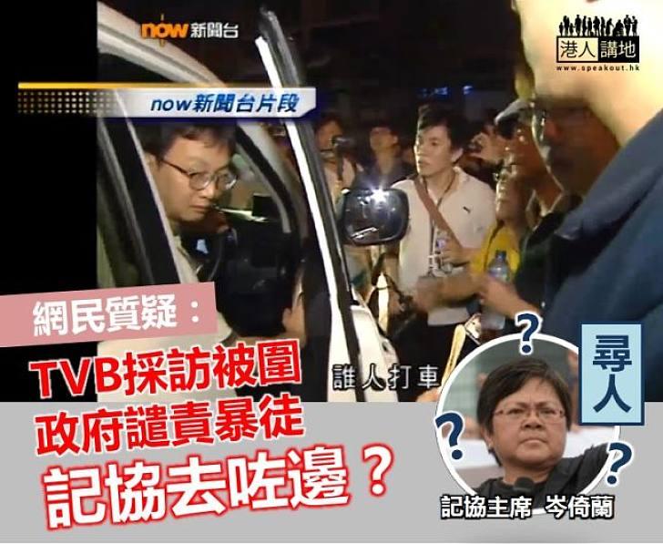 【尋人啟事】TVB採訪被暴力包圍  網民質疑記協去咗邊?