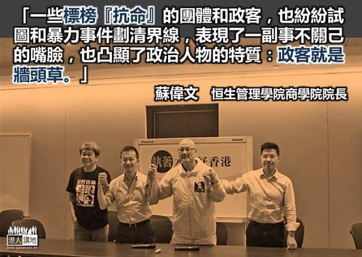 蘇偉文:與暴力劃清界線 「抗命」政客如牆頭草