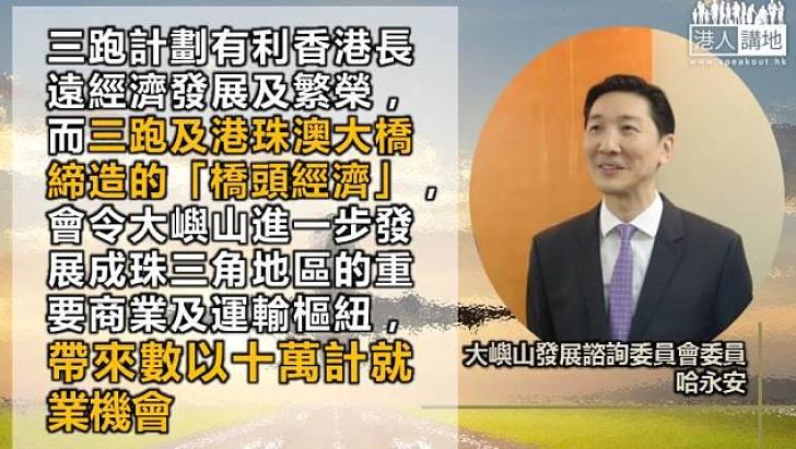 【帶動經濟】哈永安:三跑計劃有利香港長遠經濟發展及繁榮
