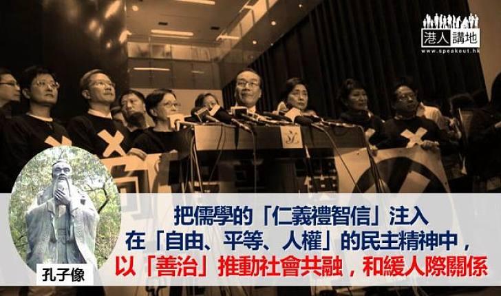 民主儒學化