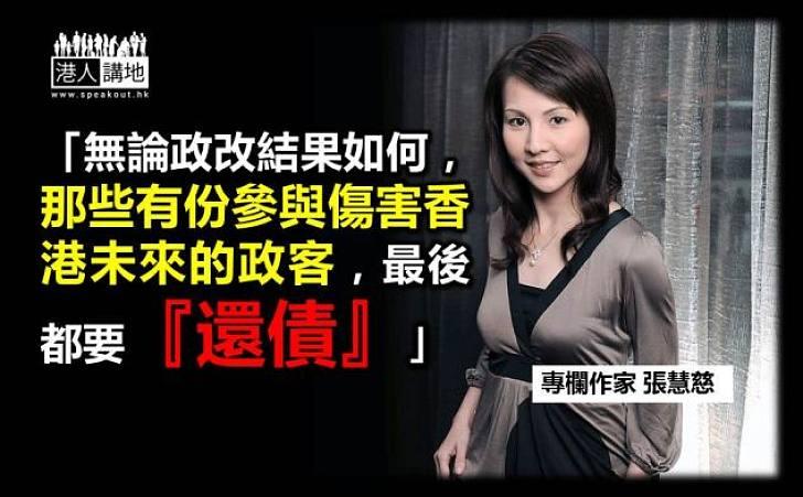 【為政改發聲】專欄作家張慧慈:有份傷害香港未來的政客最後都要「還債」