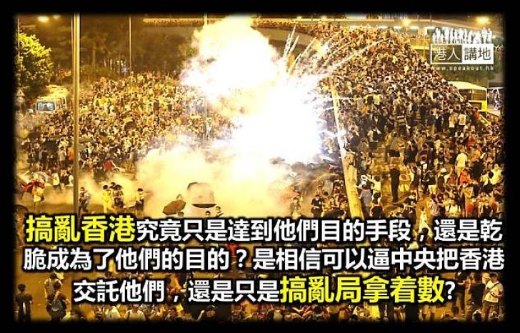 香港路綫之爭