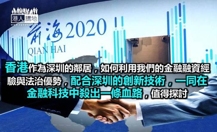 深港金融科技合作